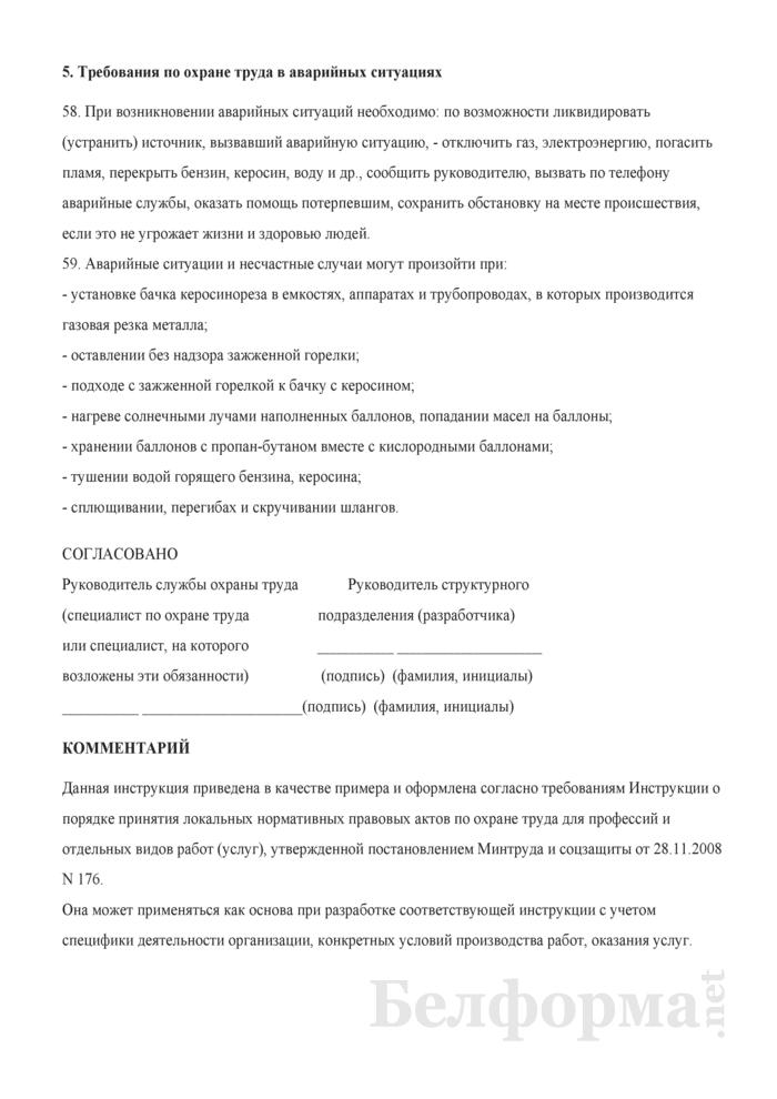 Инструкция по охране труда для газорезчика при работе с бензо-, керосино- и газорежущей аппаратурой. Страница 7