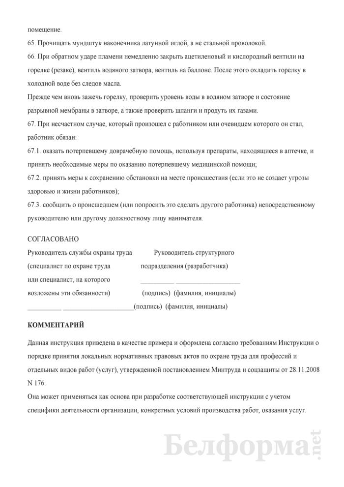 Инструкция по охране труда для газосварщика (для работников, занятых в области эксплуатации и ремонта автотранспорта). Страница 11