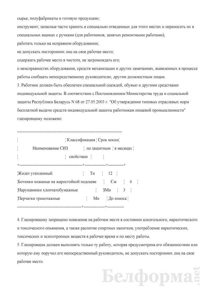 Инструкция по охране труда для глазировщика. Страница 2