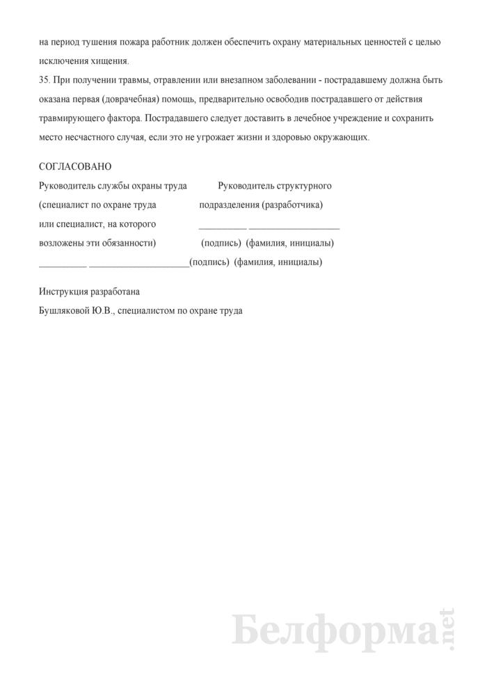 Инструкция по охране труда для глазировщика. Страница 8
