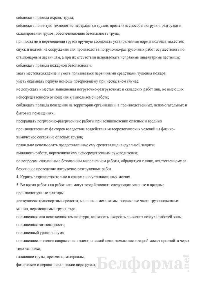 Инструкция по охране труда для грузчика. Страница 2