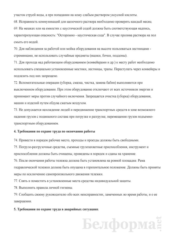 Инструкция по охране труда для грузчика. Страница 11