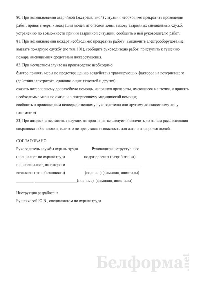 Инструкция по охране труда для грузчика. Страница 12