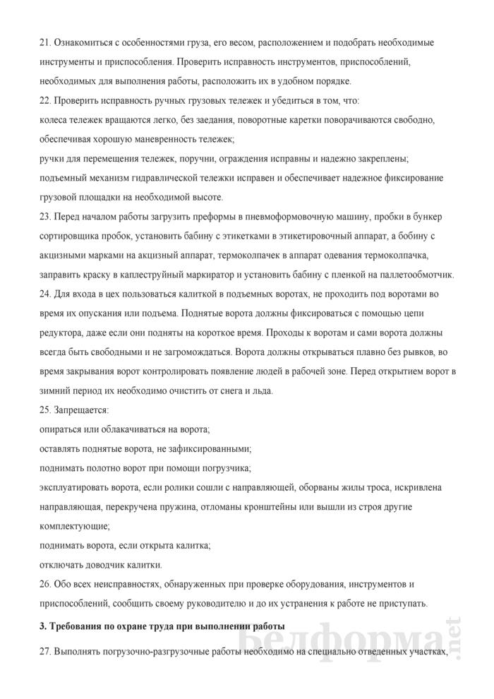 Инструкция по охране труда для грузчика. Страница 6
