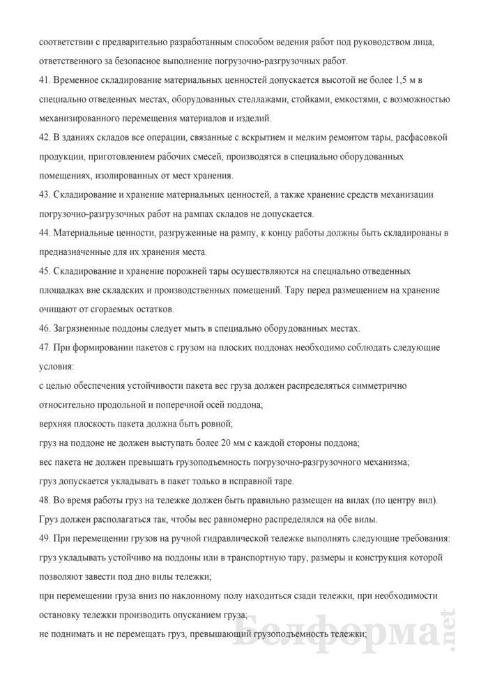 Инструкция по охране труда для грузчика. Страница 8