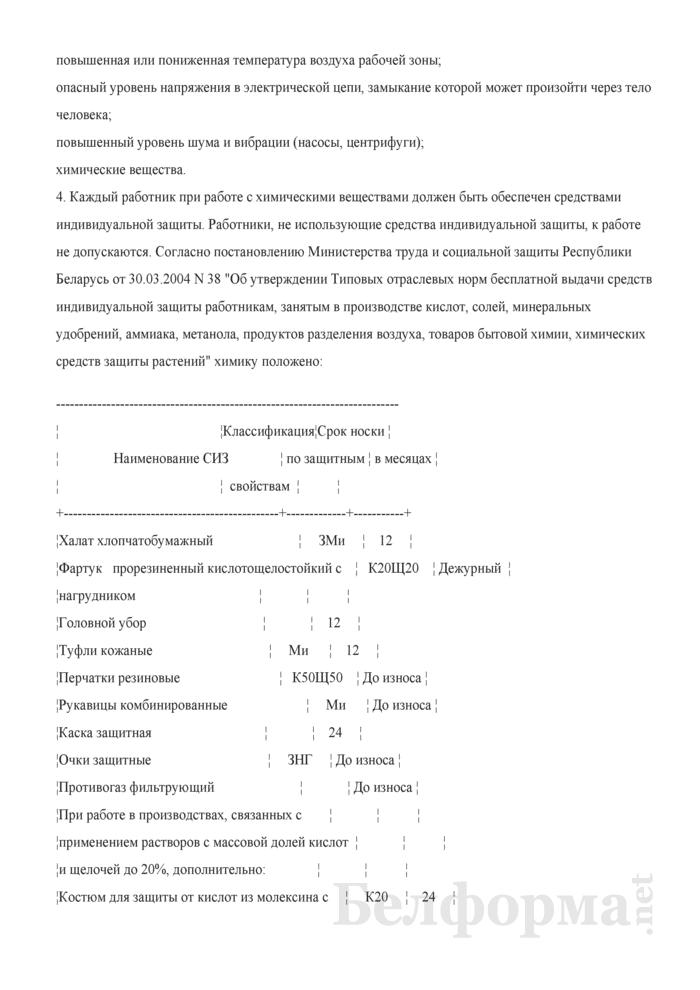 Инструкция по охране труда для химика производственной лаборатории. Страница 2