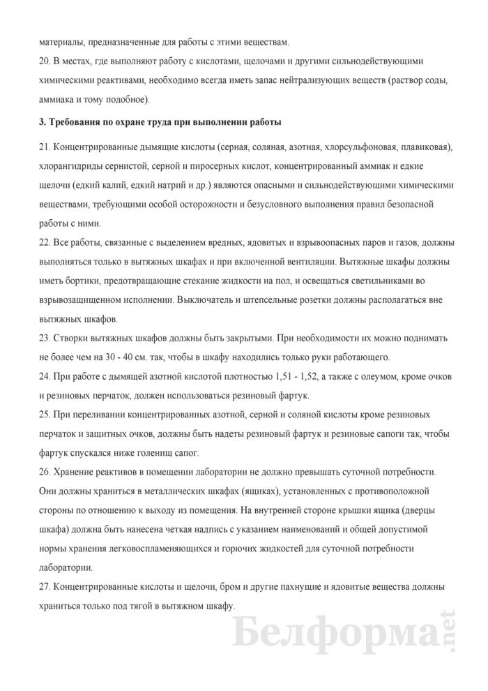 Инструкция по охране труда для химика производственной лаборатории. Страница 6