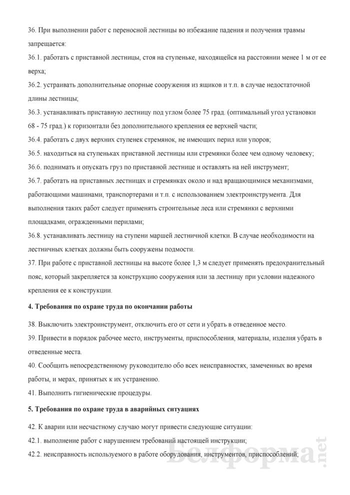 Инструкция по охране труда для художника (декоратора). Страница 6