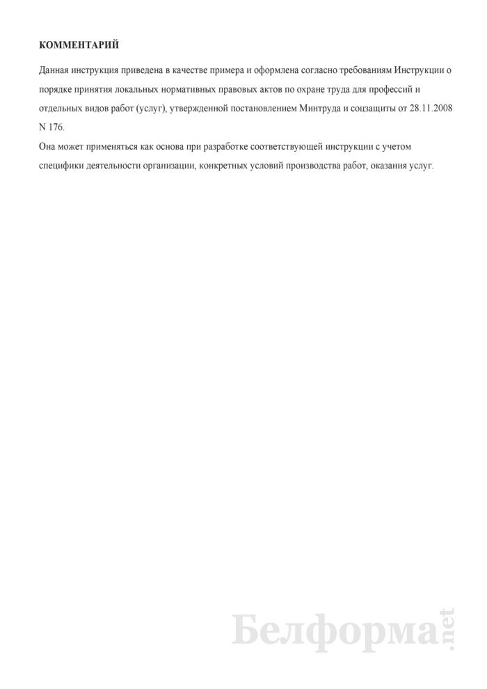 Инструкция по охране труда для художника (декоратора). Страница 8