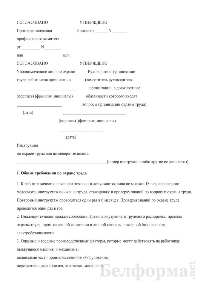 Инструкция по охране труда для инженера-технолога (при работе в лаборатории). Страница 1