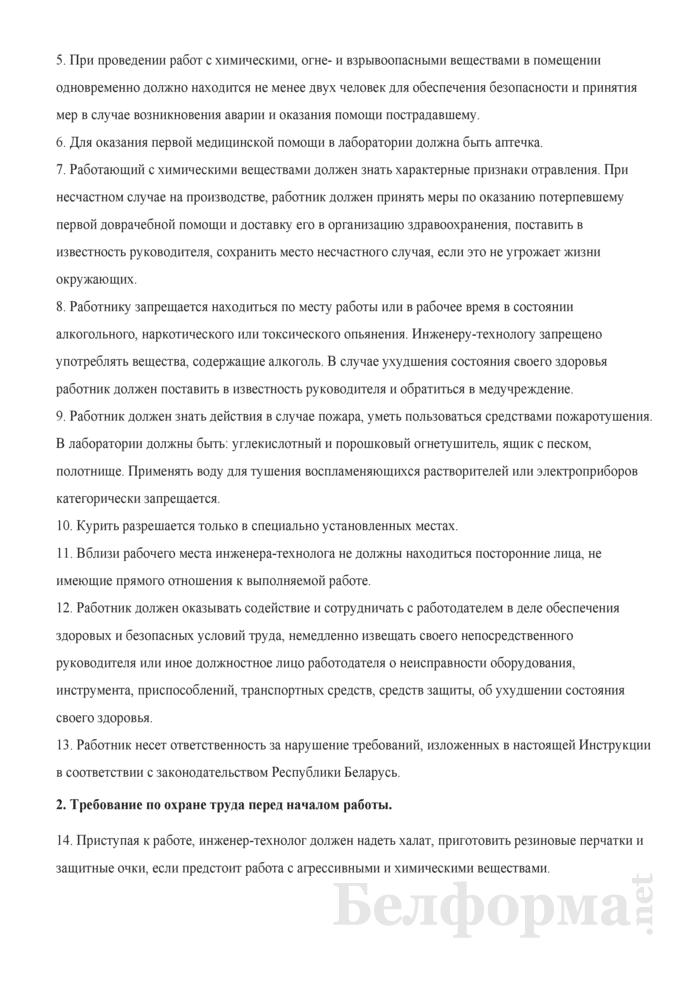 Инструкция по охране труда для инженера-технолога (при работе в лаборатории). Страница 3
