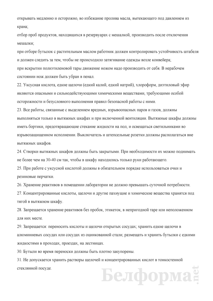 Инструкция по охране труда для инженера-технолога (при работе в лаборатории). Страница 5