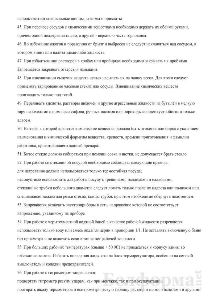 Инструкция по охране труда для инженера-технолога (при работе в лаборатории). Страница 7