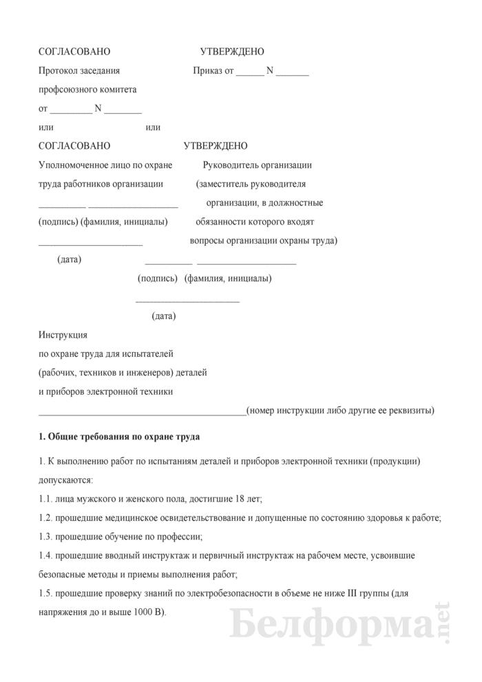 Инструкция по охране труда для испытателей (рабочих, техников и инженеров) деталей и приборов электронной техники. Страница 1