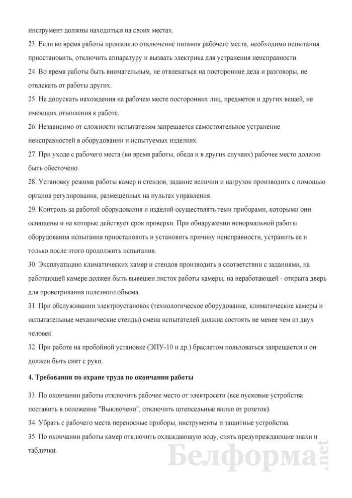 Инструкция по охране труда для испытателей (рабочих, техников и инженеров) деталей и приборов электронной техники. Страница 4