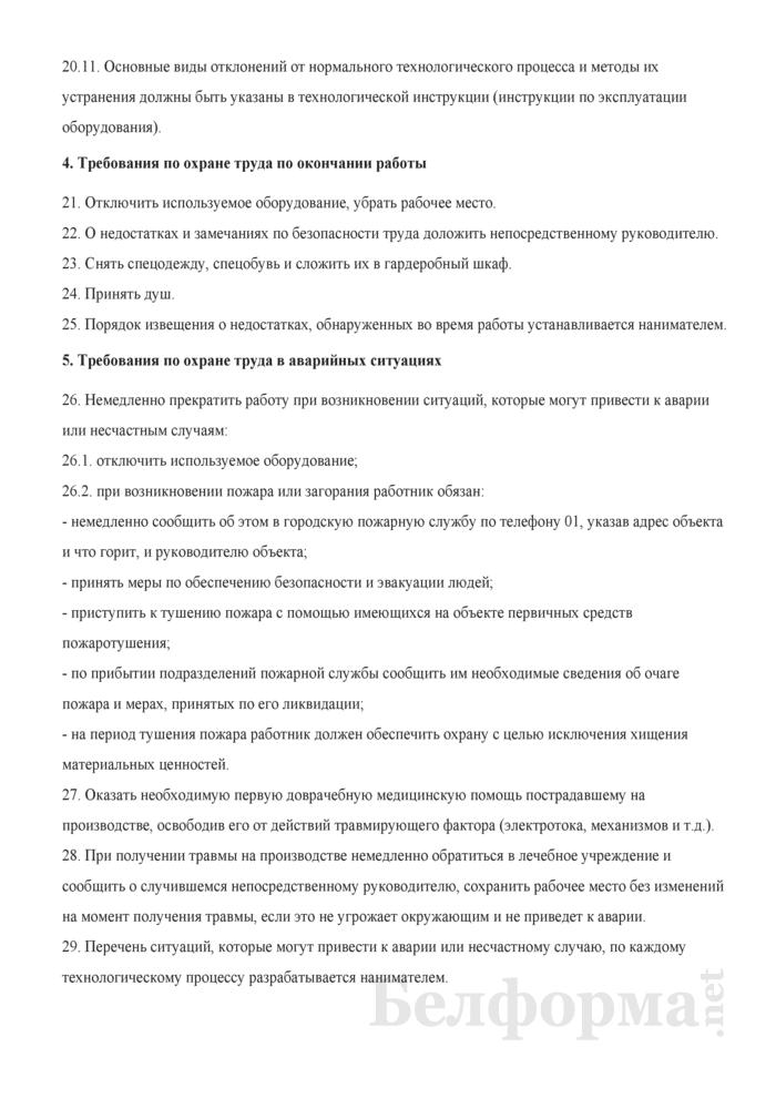 Инструкция по охране труда для изготовителя мясных полуфабрикатов. Страница 6