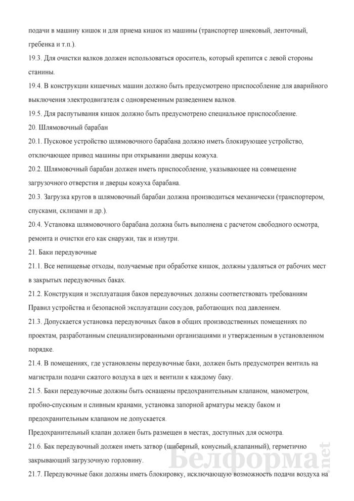 Инструкция по охране труда для изготовителя натуральной колбасной оболочки. Страница 6