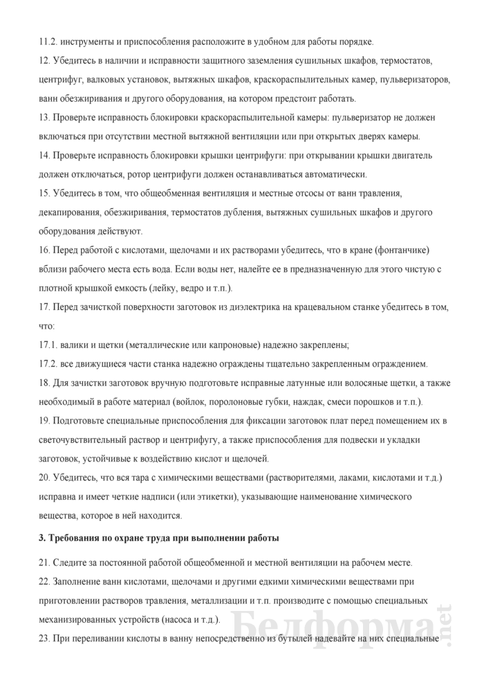 Инструкция по охране труда для изготовителя трафаретов, шкал и плат. Страница 3