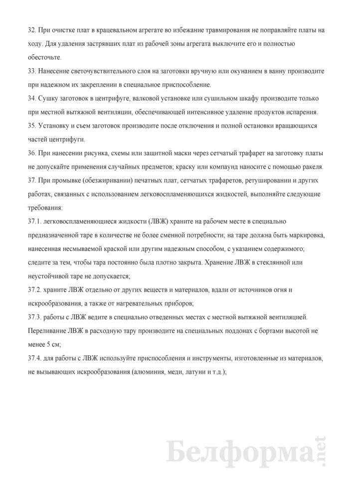 Инструкция по охране труда для изготовителя трафаретов, шкал и плат. Страница 5