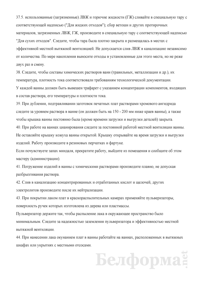 Инструкция по охране труда для изготовителя трафаретов, шкал и плат. Страница 6