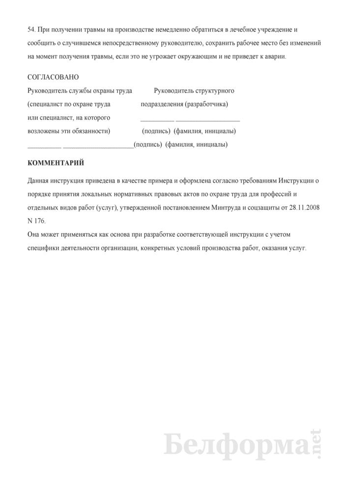 Инструкция по охране труда для изготовителя трафаретов, шкал и плат. Страница 8