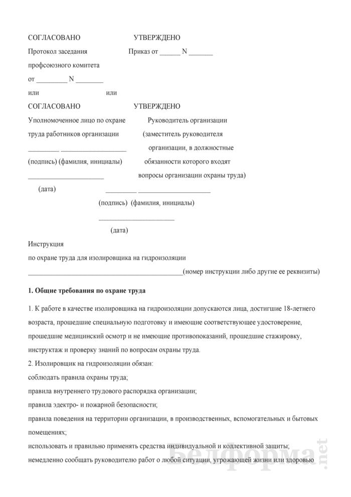 Инструкция по охране труда для изолировщика на гидроизоляции. Страница 1