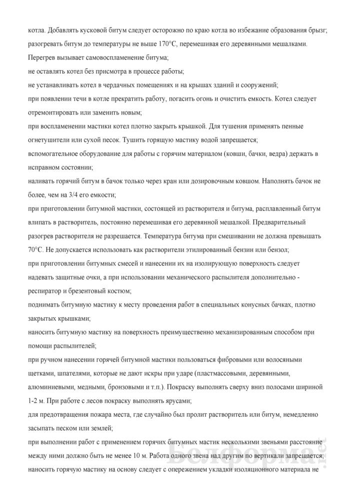 Инструкция по охране труда для изолировщика на гидроизоляции. Страница 7