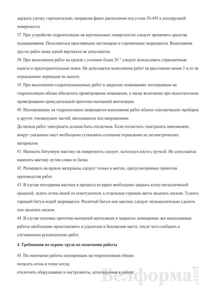 Инструкция по охране труда для изолировщика на гидроизоляции. Страница 10