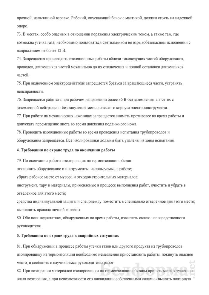 Инструкция по охране труда для изолировщика на термоизоляции. Страница 12