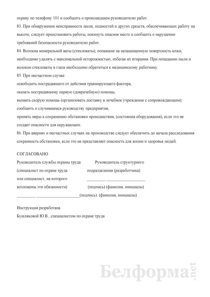 Инструкция по охране труда для изолировщика на термоизоляции. Страница 13
