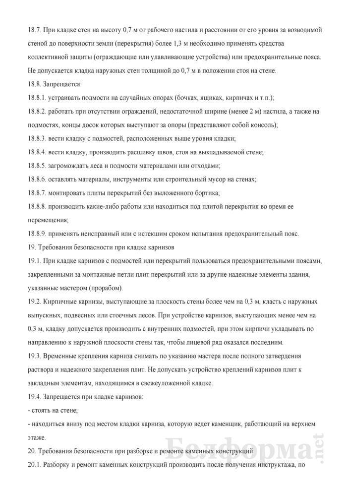 Инструкция по охране труда для каменщика. Страница 6