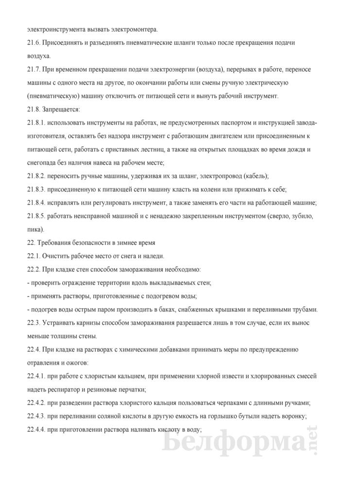 Инструкция по охране труда для каменщика. Страница 8