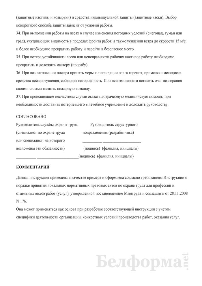Инструкция по охране труда для каменщика. Страница 10