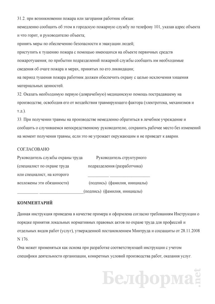 Инструкция по охране труда для камнетеса. Страница 6