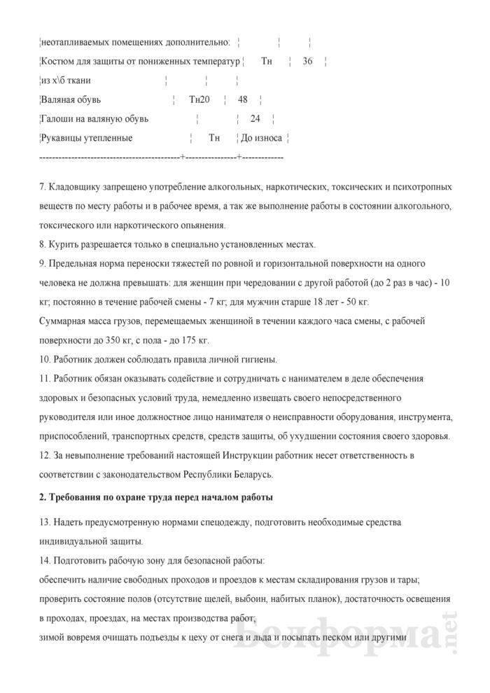 инструкция по охране труда для кладовщика рб