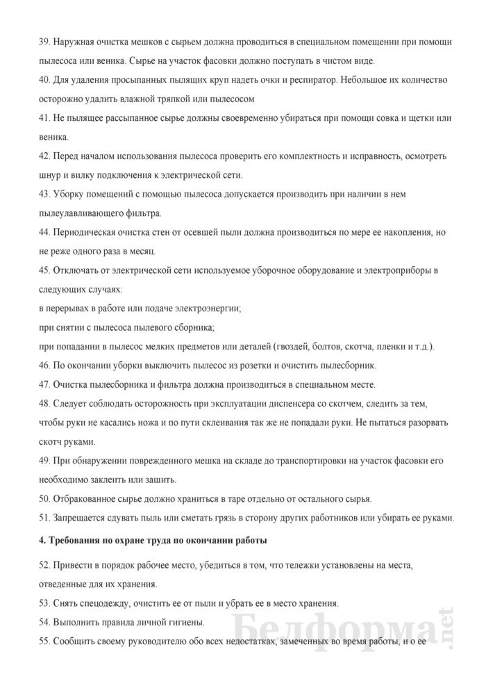 Инструкция по охране труда для кладовщика. Страница 7