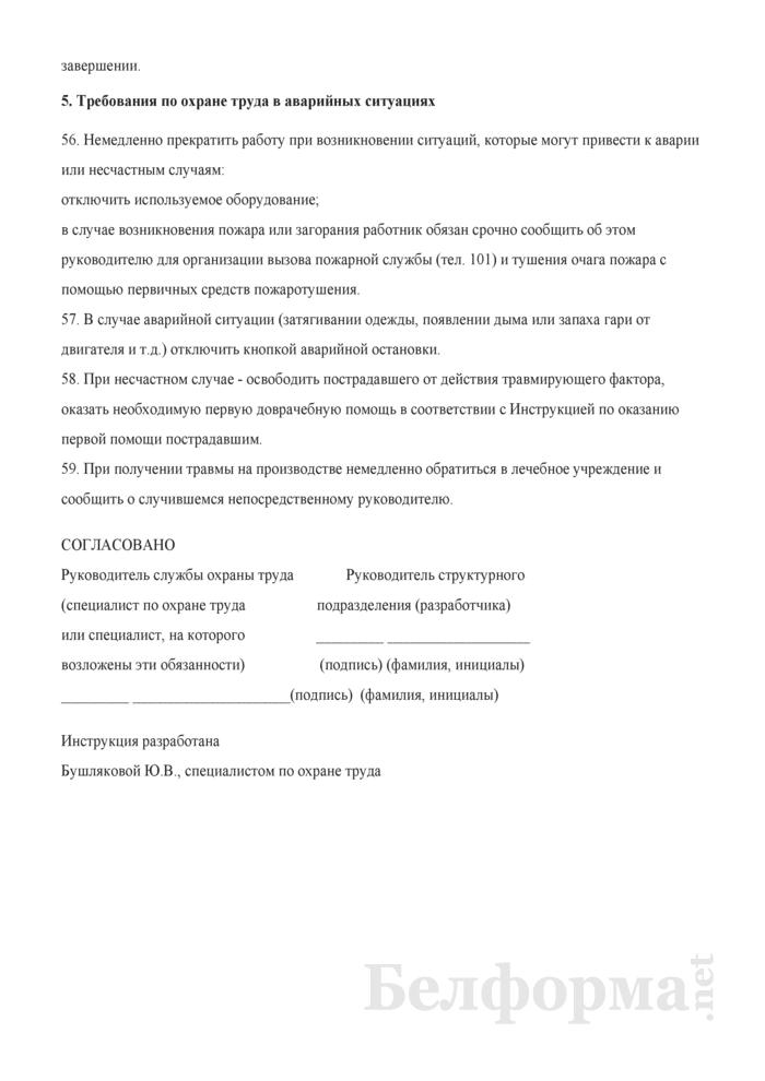 Инструкция по охране труда для кладовщика. Страница 8