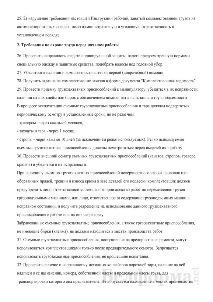 Инструкция по охране труда для комплектовщика автоматизированного склада (для работников, занятых в проведении погрузочно-разгрузочных работ и размещении грузов). Страница 5
