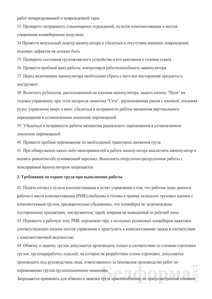 Инструкция по охране труда для комплектовщика автоматизированного склада (для работников, занятых в проведении погрузочно-разгрузочных работ и размещении грузов). Страница 6