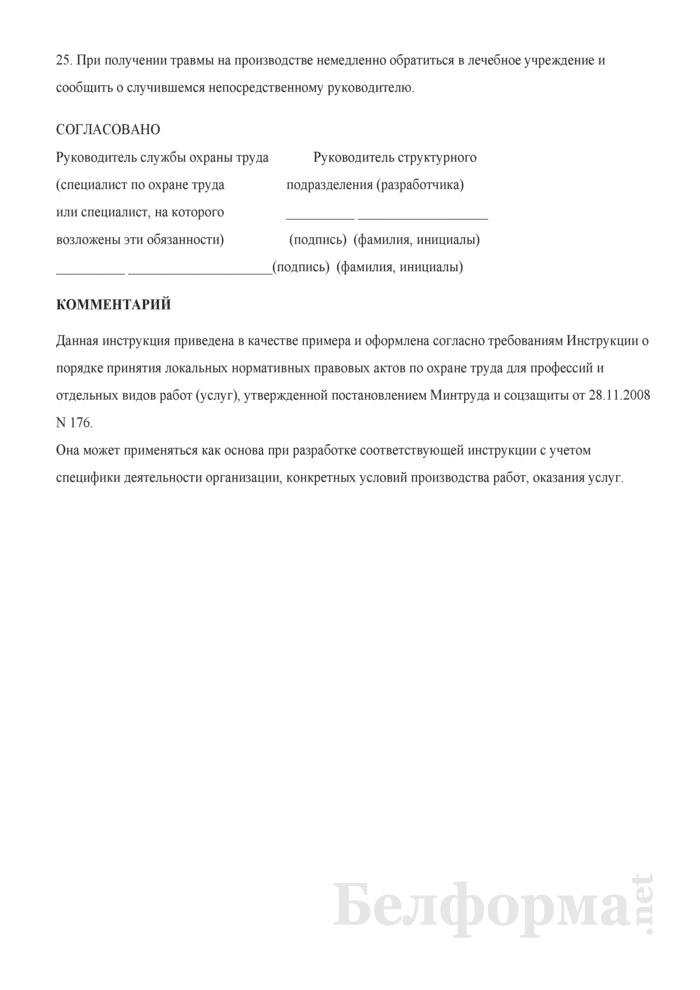 Инструкция по охране труда для контролера-кассира. Страница 4