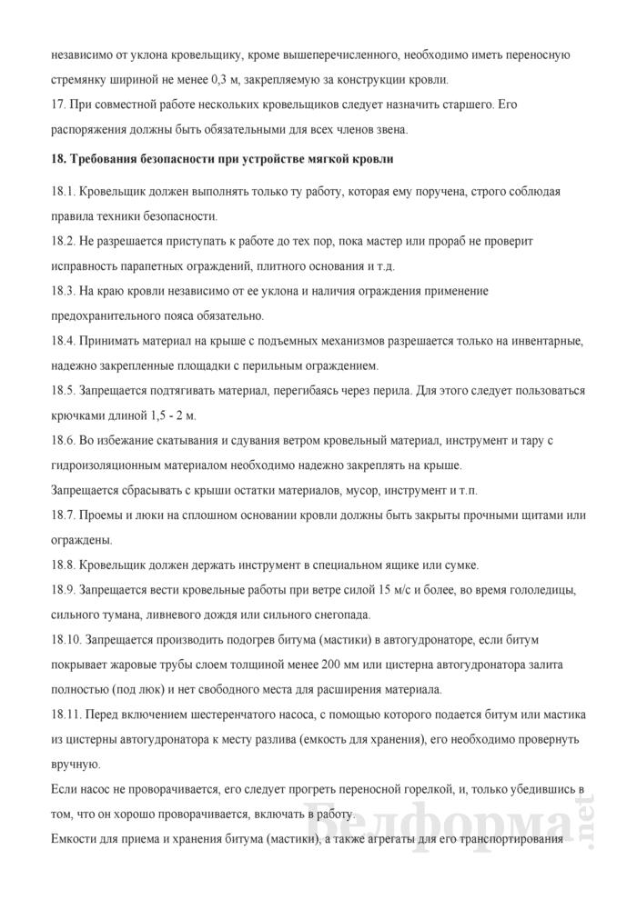 Инструкция по охране труда для кровельщиков. Страница 4