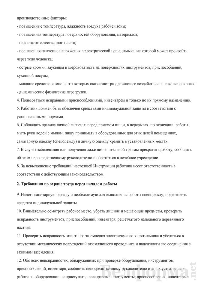 Инструкция по охране труда для кухонного рабочего. Страница 2