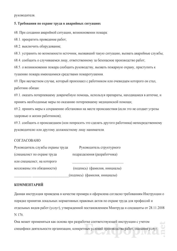Инструкция по охране труда для кузнеца (для работников, занятых в области эксплуатации и ремонта автотранспорта). Страница 9