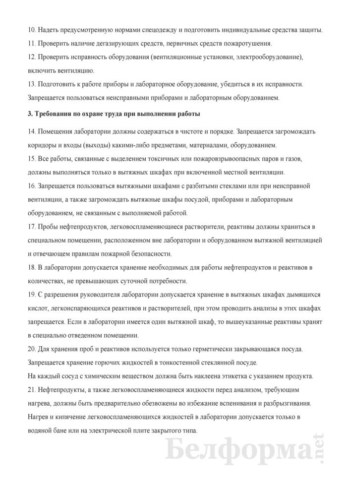 Инструкция по охране труда для лаборантов химического анализа на предприятиях нефтепродуктообеспечения. Страница 4