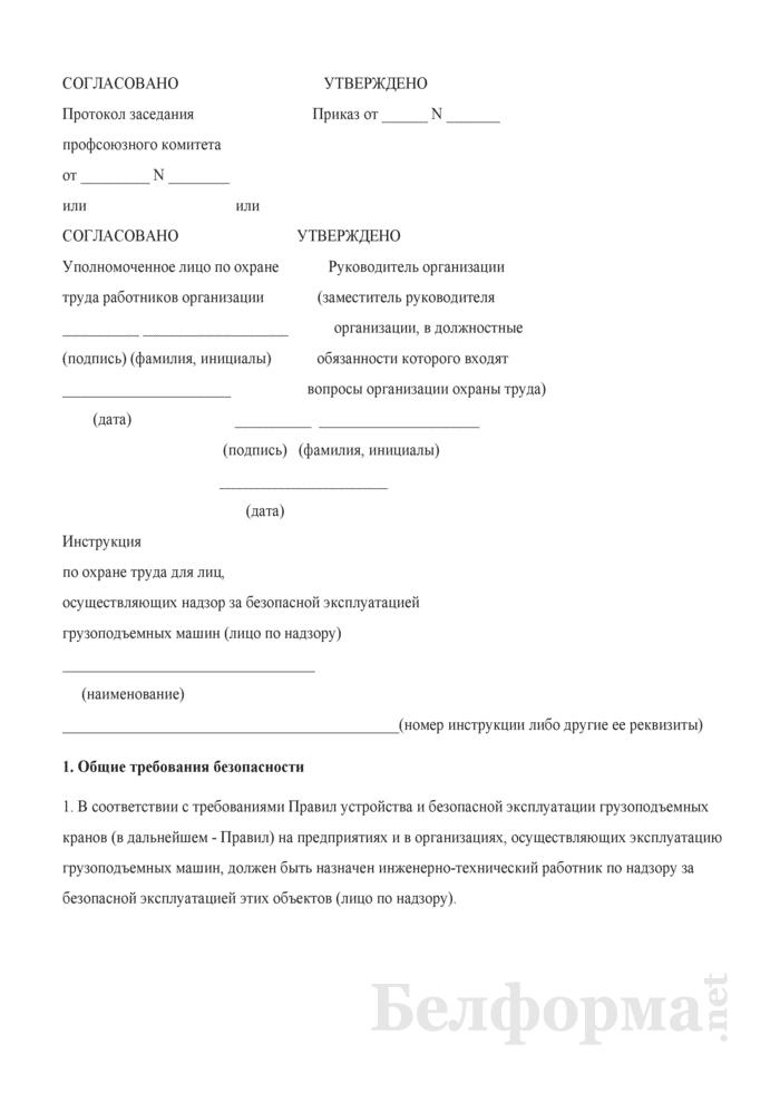 Инструкция по охране труда для лиц, осуществляющих надзор за безопасной эксплуатацией грузоподъемных машин (лицо по надзору). Страница 1
