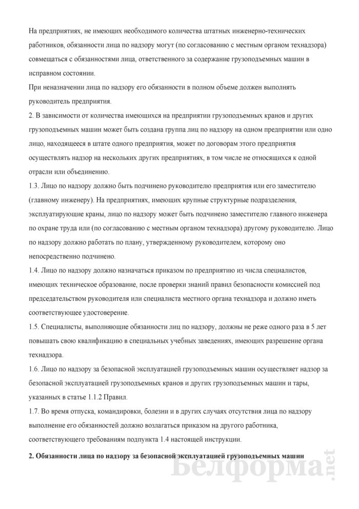 Инструкция по охране труда для лиц, осуществляющих надзор за безопасной эксплуатацией грузоподъемных машин (лицо по надзору). Страница 2