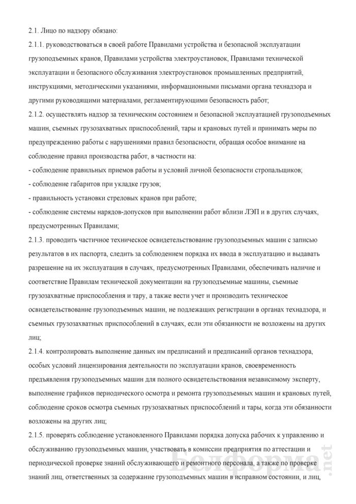 Инструкция по охране труда для лиц, осуществляющих надзор за безопасной эксплуатацией грузоподъемных машин (лицо по надзору). Страница 3