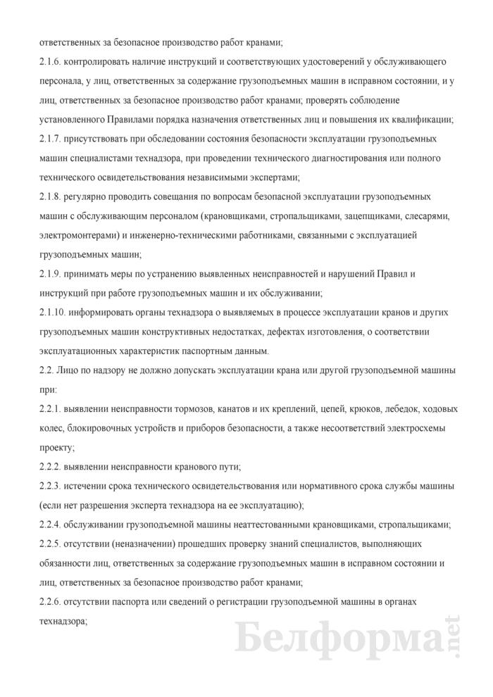 Инструкция по охране труда для лиц, осуществляющих надзор за безопасной эксплуатацией грузоподъемных машин (лицо по надзору). Страница 4