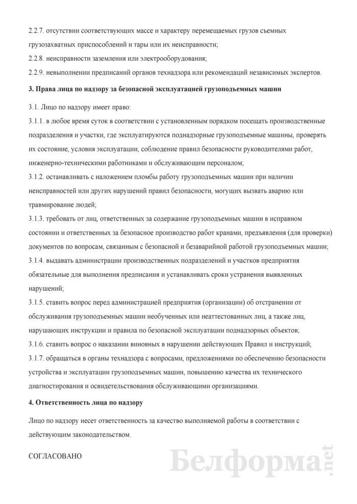 Инструкция по охране труда для лиц, осуществляющих надзор за безопасной эксплуатацией грузоподъемных машин (лицо по надзору). Страница 5