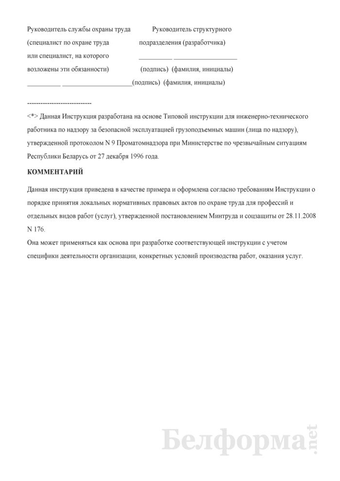 Инструкция по охране труда для лиц, осуществляющих надзор за безопасной эксплуатацией грузоподъемных машин (лицо по надзору). Страница 6